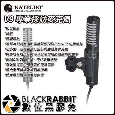 數位黑膠兔【 KATELUO V9 專業採訪麥克風 】 麥克風 錄音 收音 指向 攝影 採訪 節目