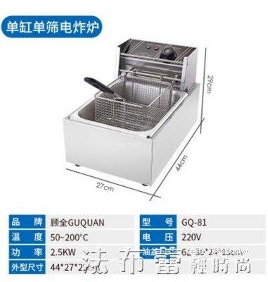 油炸鍋商用電炸爐單缸電炸鍋大容量定時炸薯條炸雞排設備 220V