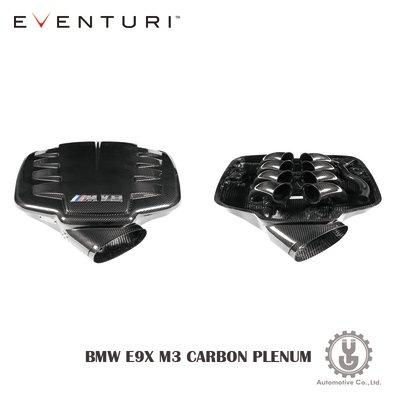 【YGAUTO】Eventuri  寶馬 BMW E9X M3 CARBON PLENUM 碳纖維 進氣系統 全新空運