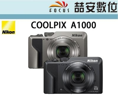 《喆安數位》NIKON COOLPIX A1000 35 倍光學變焦24-840mm  遠近皆盡攝 輕便時尚 公司貨#2