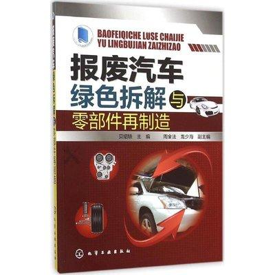 報廢汽車綠色拆解與零部件再制造 電工技術/家電維修