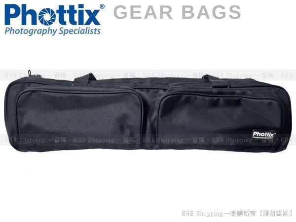 EGE 一番購】Phottix GEAR BAGS 燈架袋 燈架包 120CM【 貨】