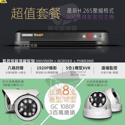 【阿宅監控屋】超值8支套餐-海康500萬錄影主機+ GC 2033 1080P 半球型/防水槍型 夜視攝影機 網路監視器