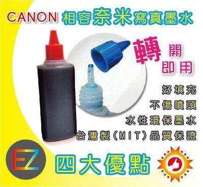 【省錢墨水】CANON 100cc 奈米寫真墨水 MG3170 MG2170 MG4170 MP258 MP198