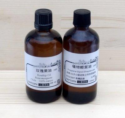 玫瑰果油&有機輕質油 100ml/瓶  2件組 379元 護膚用基礎油