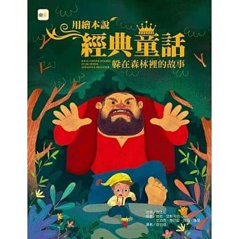 ☆天才老爸☆→【東雨】 用繪本說經典童話-躲在森林裡的故事←親子 繪本 圖畫書 童書 生活