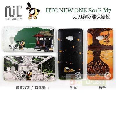 日光通訊@張小盒 HTC NEW ONE 801E M7 刀刀狗系列 動漫手機殼 3D彩雕工藝保護殼 背蓋硬殼