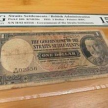 殖民地鬍鬚佬 H/82 02556   售價:$2000
