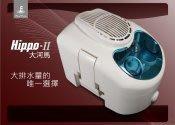 落地式與大噸位冷氣專用排水器-大河馬 Hippo-II【100000BTU/25000KCAL以下】排水量大-【便利網】