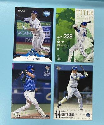 橫濱DeNA隊打擊王 - 佐野惠太 (歷年日本職棒球卡,含打擊王得獎卡) 4枚