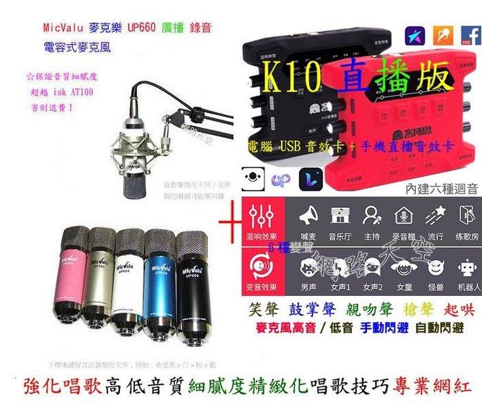要買就買中振膜 非一般小振膜 收音更佳 k10直播版 +UP660電容麥克風+NB35支架 電腦錄音+手機直播