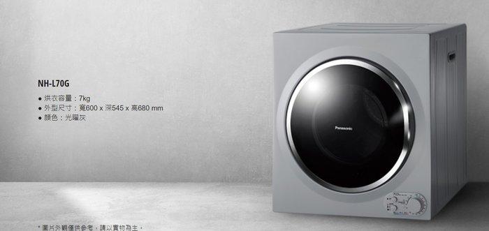【大邁家電】Panasonic國際牌 搭配架式 乾衣機 / 烘衣機 NH-L70G《下訂前請先詢問是否有貨》