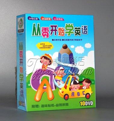 詩軒音像嬰幼兒童從零開始學習英語啟蒙dvd光盤 寶寶早教育動畫碟片0-3歲-dp01