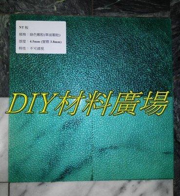 工廠直營價實在※遮光板 購物享95折 遮雨棚 PC耐力板(NT板綠色單面顆粒4.5mm實際3.8mm)每才78元滿額免運