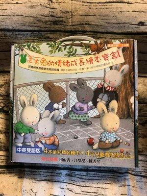 {包鑽生活網}9成新 毛毛兔的情緒成長繪本寶盒I (中英文雙語版) (4書+4CD) 只要$450