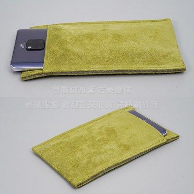 Melkco 2免運雙層絨布套 MOTO One Hyper 6.5吋 絨布袋手機袋 草綠 手機套保護袋保護套收納袋