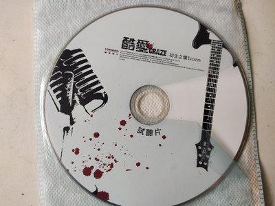 二手裸片CD~范逸臣之酷愛樂團(初生之犢)保存良好CD無刮