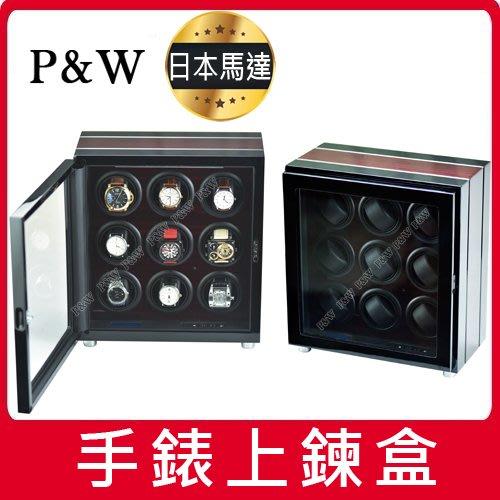 東暉代理 P&W-341-9EB 手錶上鍊盒 觸控式面板 LED顯示 日本機芯 轉速設定 動力儲存盒 旋轉盒 搖錶器
