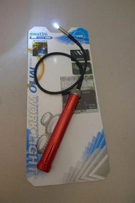 附發票*東北五金*皇家騎士 MAXTIM 機械探照蛇燈,日本進口LED探針三色燈頭 LED手電筒 附強磁座!!!