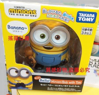 搖擺日雜 日本 正版 現貨 TAKARA TOMY Bello minion 聲動萌寵 小小兵 蘿蔔+提姆 機器人 說話