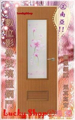 【鴻運】㊣南亞大尺寸數位影像玻璃塑鋼門組3.浴室門.廁所門.塑鋼門!影像細膩&逼真寫實!