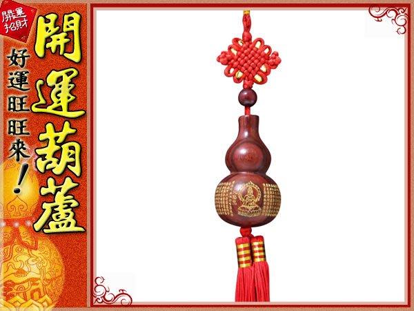 波羅蜜經台灣紅木(小)平安葫蘆(7cm)中國結天然葫蘆/葫蘆吊飾/可放車上/ 創意文化