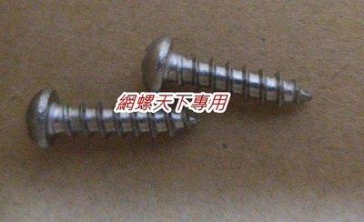 網螺天下※白鐵丸頭鐵板牙螺絲 十字 ST 不鏽鋼 3/16*6分長(3/4)台灣製,每支1.5元,每組150元/100支