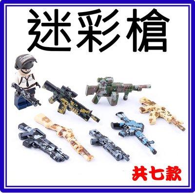 【方舟小舖】💥迷彩槍 七款任選💥AK47突擊步槍 霰彈槍 M16A3 M870 積木 迷你積木 非樂高 創意