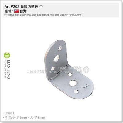 【工具屋】*含稅* Art #202 白鐵內彎角 中 內角鐵 43*28 厚2mm L型固定鐵片 固定 補強 L型 台灣