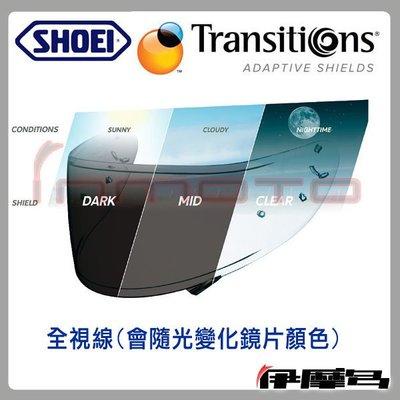 伊摩多※日本SHOEI CWR-1 Photocromic Z7 X14 用變色鏡片-全罩式 全視線 防霧 遮陽