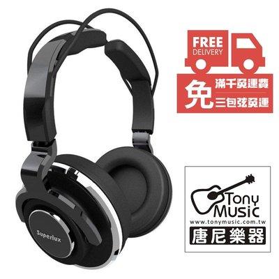 ☆唐尼樂器︵☆ SUPERLUX HD631 HD-631 耳罩式 DJ 監聽耳機 總代理公司貨 保固一年 附收納袋