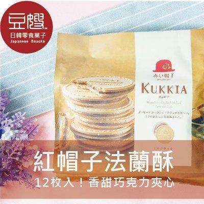 【豆嫂】日本零食 KUKKIA  紅帽子 巧克力法蘭酥(12枚入/多口味)