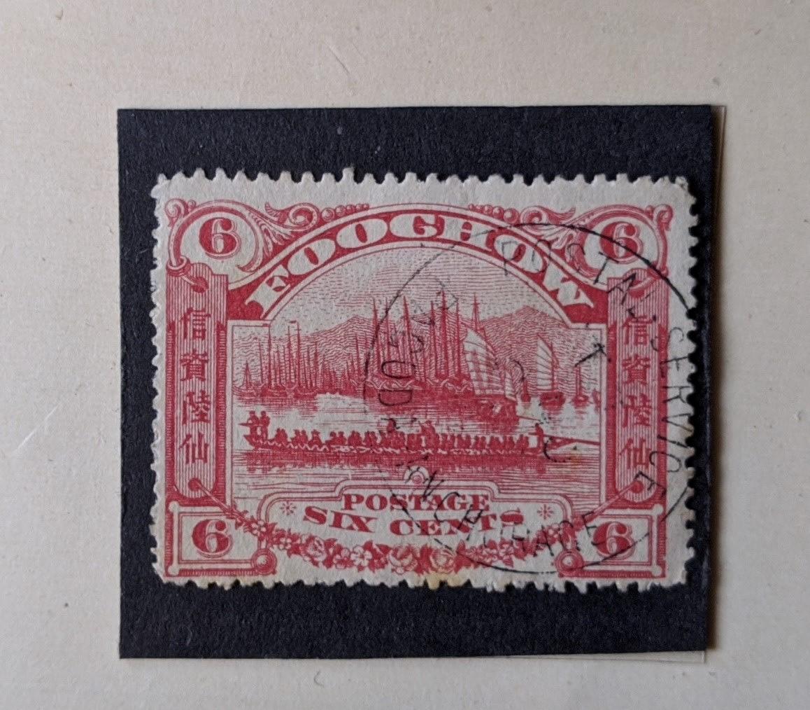 ﹝郵行﹞前清古票1895年代「福州書信館 」6分 1896 OCT 10 pagoda anchorage(馬尾港)全戳