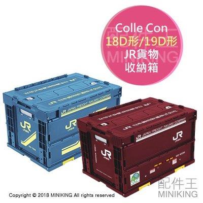日本代購 日本製 Colle Con JR貨物 18D形 19D形 折疊式 收納箱 工具箱 貨物箱 置物箱 50L