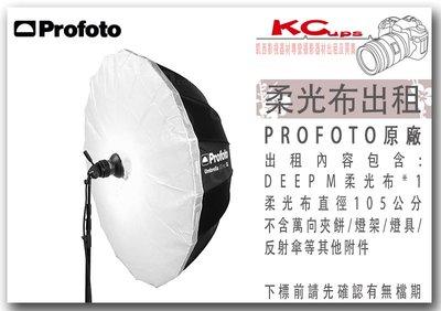 凱西影視器材 PROFOTO Umbrella M Diffuser 柔光布 105公分 -1.5級光圈 出租