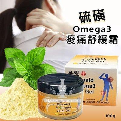 **幸福泉** 韓國硫磺【R4870】Omega3痠痛舒緩霜 100g.特惠價$149
