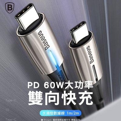 【雲端101】水滴燈系列 Type-c 閃充 數據線 充電線 快充  PD2.0 60W 1米/2米
