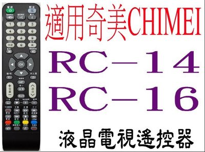 全新奇美CHIMEI液晶電視遙控器適用RC14 RC16 43/ 50/ 55/ 65M100 TL-55W800 607 桃園市