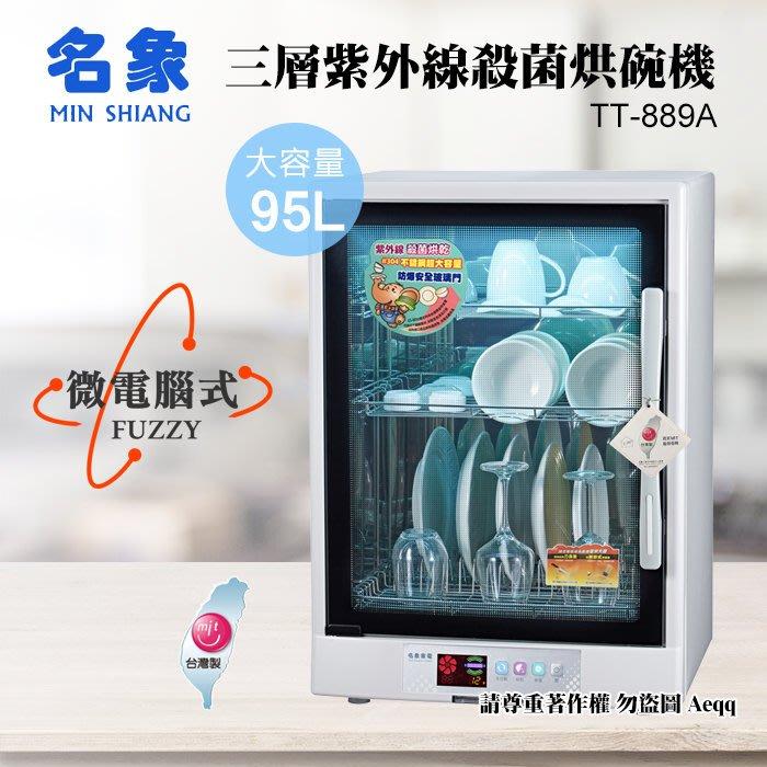 ㊣ 龍迪家 ㊣【MIN SHIANG 名象】三層紫外線殺菌烘碗機(TT-889A)彩晶版