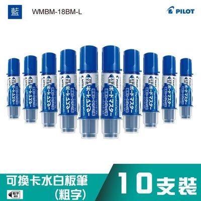 量販優惠白板筆!【10支】可換卡水白板筆-粗字 WMBM-18BM-L(藍色)(專用卡水:P-WMRF8)學校補習班專用