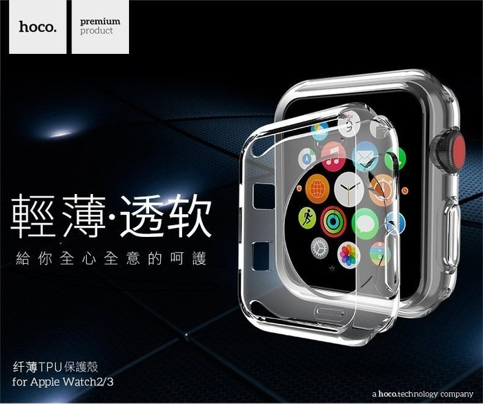 *PHONE寶*hoco Apple Watch Series 2 /3 透明 TPU 套 透明套 全包覆軟套
