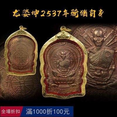 泰國佛牌正品 龍婆坤2537年騎豬自身 佛牌 吊墜 紅銅版 金殼 薩瑪空鑒定卡