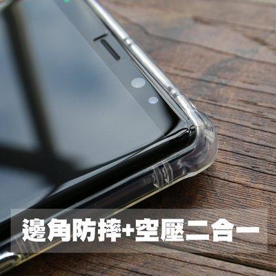 【貝占】Note8 S8 plus S8+ 空壓+邊角防摔 二合一 多重防摔 手機殼 空壓殼 保護套 矽膠套