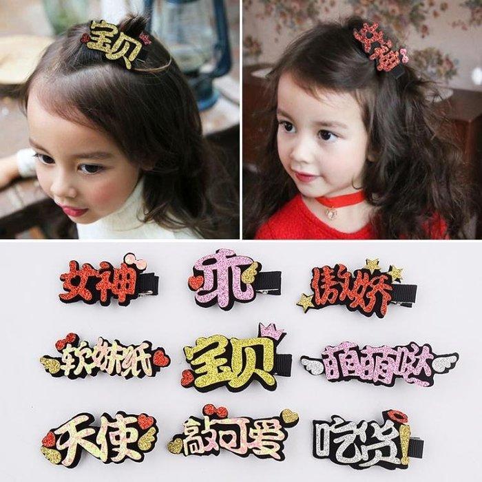 兒童髮夾頭飾寶寶髮卡韓國可愛夾子女童髮飾萌萌噠公主幼小童超仙