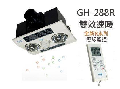 《101衛浴精品》HUSKY 哈適奇 GH-288R 暖燈型 無線遙控液晶面板 暖風乾燥機【價可議 全台免運費】