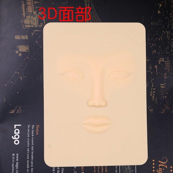 DREAM-半永久3D立體硅膠練習皮紋身紋繡紋眉練習皮紋眉練習皮漂唇練習皮