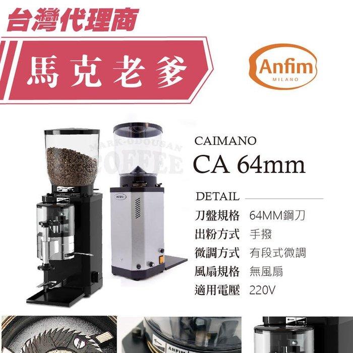 【馬克老爹烘焙】ANFIM磨豆機  Caimano CA 鋼刀64MM 手撥 有段微調 來電洽詢