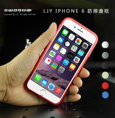 光華商場*包你個頭 Apple iphone6 iphone 6 4.7 單色鋁合金 邊框 鋁框 防摔 sword 含運