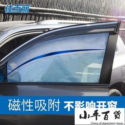汽車遮陽簾車窗簾磁鐵車內防曬貼隔熱檔遮光布車用側窗太陽擋磁性【小平百貨】
