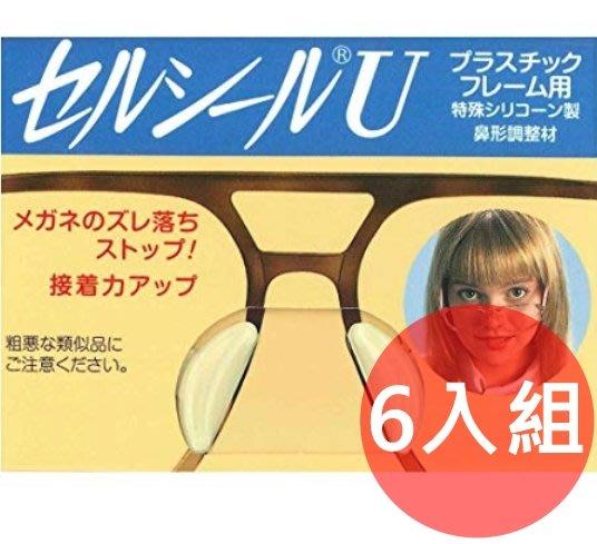《FOS》日本製 眼鏡 防滑 矽膠 鼻墊 (6入組) 鼻托 鼻塌 防滑墊 鼻樑 增高墊 防滑 眼鏡框增高 熱銷 團購